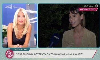 Μέγκι Ντρίο: Δικάζει την Ισμήνη Παπαβλασοπούλου του GNTM - «Έχω ξεκόψει απ' όλες»!