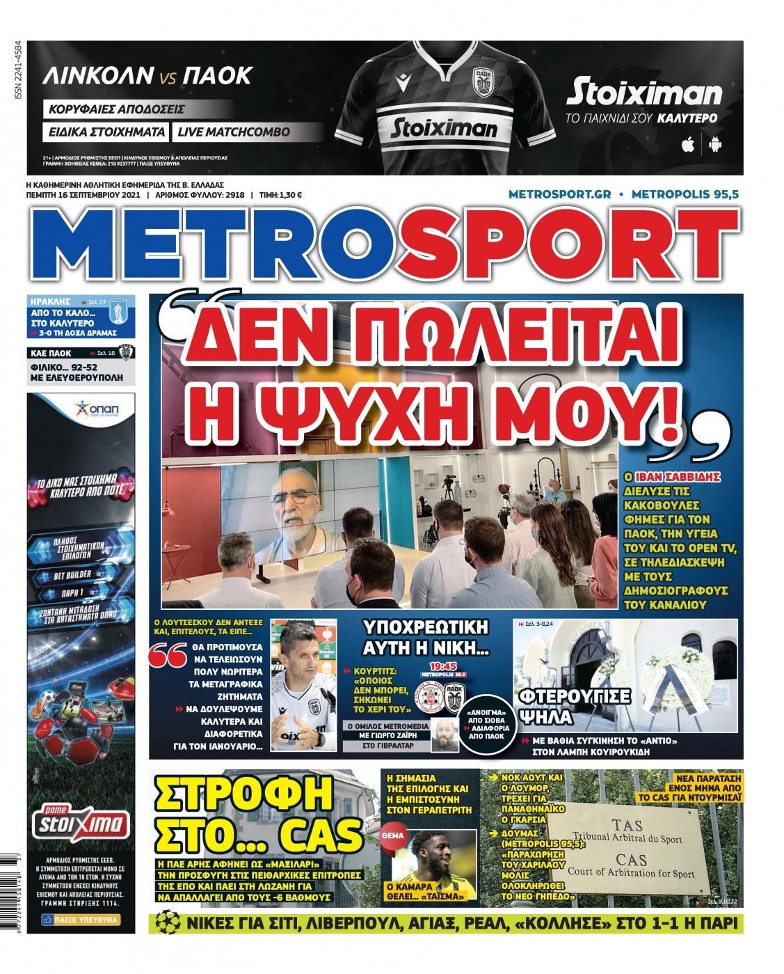 Metrosport 16.9