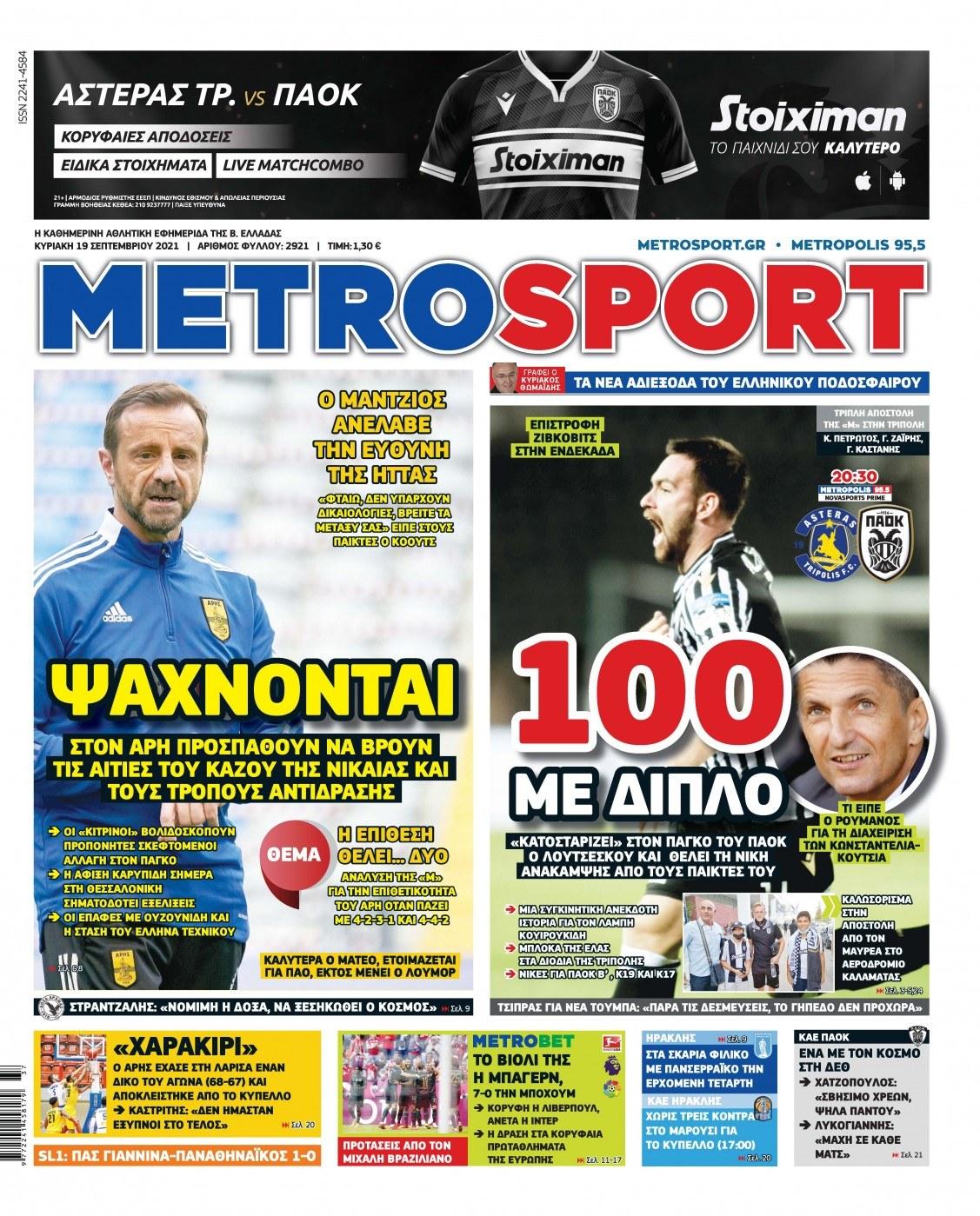 Metrosport 19.9