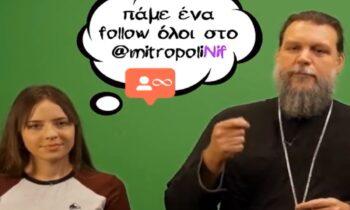Μητροπολίτης Γαβριήλ: Νεανικό μήνυμα και με χιούμορ στο Instagram προς τους νέους της Μητρόπολής του