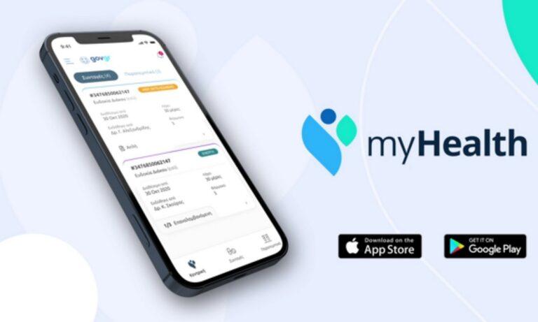 MyHealth app: Πως μπορείτε να βγάλετε ιατρική βεβαίωση μέσω της εφαρμογής