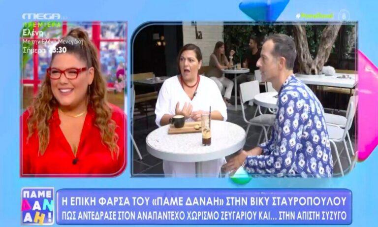 Πάμε Δανάη: H επική φάρσα στη Βίκυ Σταυροπούλου (vid)