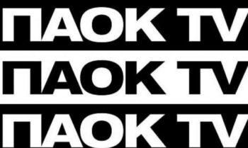 ΠΑΟΚ: Ψηφιακό εισιτήριο διαρκείας από το PAOK TV