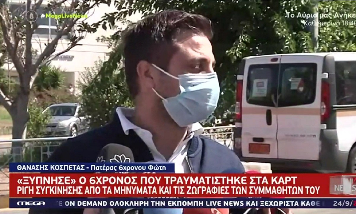 Ο πατέρας του 6χρονου που τραυματίστηκε σε αγώνες καρτ στην Πάτρα μιλάει για την πορεία της υγείας του