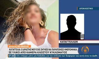 Γυναικοκτονία - Ρόδος: Ο δράστης έψαχνε πως θα πειράξει το υλικό από τις κάμερες στο σημείο της δολοφονίας!