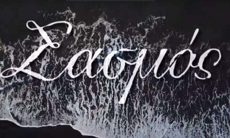 Το τραγούδι των τίτλων αρχής της σειράς «Σασμός» ερμηνεύει ο Νίκος Ξυλούρης, σε σύνθεση του Σταύρου Ξαρχάκου