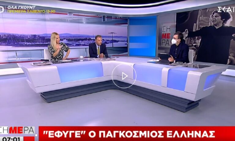 Πορτοσάλτε, Οικονόμου, Αναστασοπούλου – Μίκης Θεοδωράκης: Η πρωινή εκπομπή του ΣΚΑΪ ας ξεκινήσει με ένα συγγνώμη