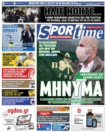 Εξώφυλλο Εφημερίδας Sportime - 10/9/2021
