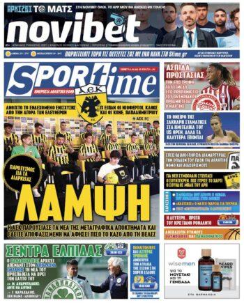 Εξώφυλλο Εφημερίδας Sportime - 11/9/2021