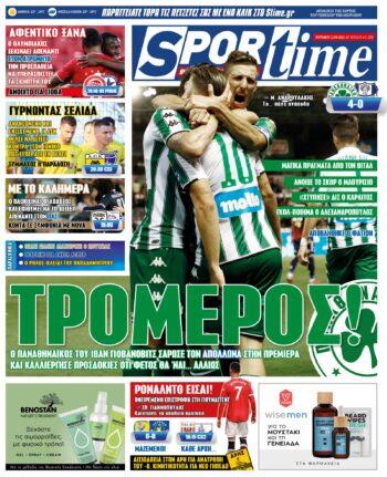 Εξώφυλλο Εφημερίδας Sportime - 12/9/2021