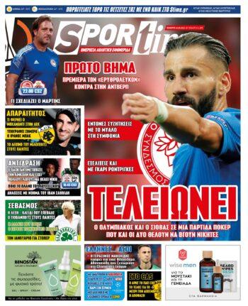Εξώφυλλο Εφημερίδας Sportime - 16/9/2021