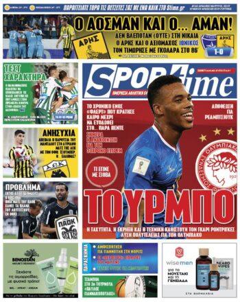 Εξώφυλλο Εφημερίδας Sportime - 18/9/2021