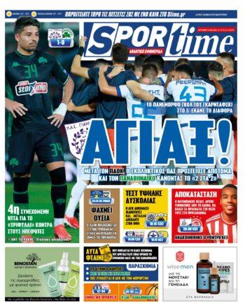 Εξώφυλλο Εφημερίδας Sportime - 19/9/2021