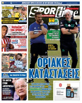 Εξώφυλλο Εφημερίδας Sportime - 22/9/2021