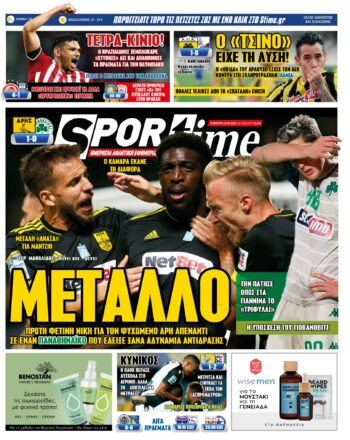 Εξώφυλλο Εφημερίδας Sportime - 23/9/2021