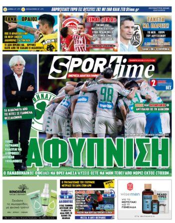 Εξώφυλλο Εφημερίδας Sportime - 24/9/2021