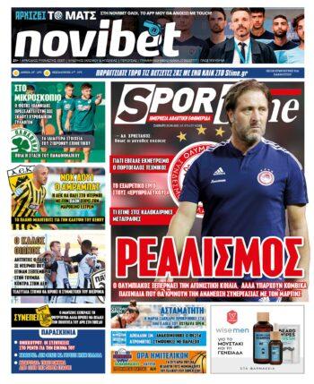 Εξώφυλλο Εφημερίδας Sportime - 25/9/2021
