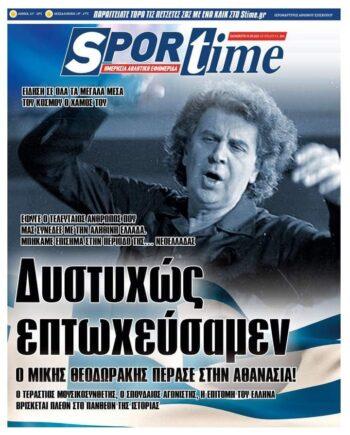 Εξώφυλλο Εφημερίδας Sportime - 3/9/2021