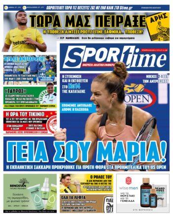 Εξώφυλλο Εφημερίδας Sportime - 8/9/2021