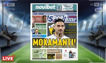 Στο e-Sportime (15/9) δεσπόζει η μεταγραφή της ΑΕΚ με τον Μοχαμάντι