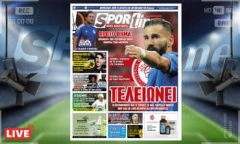 Πρώτο θέμα στο e-Sportime (16/9) ο Ολυμπιακός και ο Σιόβας