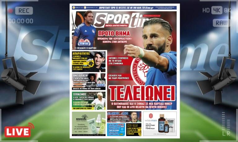 e-Sportime (16/9): Κατέβασε την ηλεκτρονική εφημερίδα – Τελειώνει με Σιόβα ο Ολυμπιακός – Ανακοινώνει Μοχαμαντί η ΑΕΚ