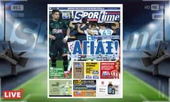 e-Sportime Πρωτοσέλιδο 19/09/2021