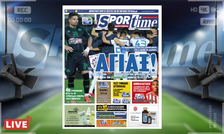 e-Sportime (19/9): Κατέβασε την ηλεκτρονική εφημερίδα – Ο Παναθηναϊκός προσγειώθηκε από τον εκπληκτικό ΠΑΣ!