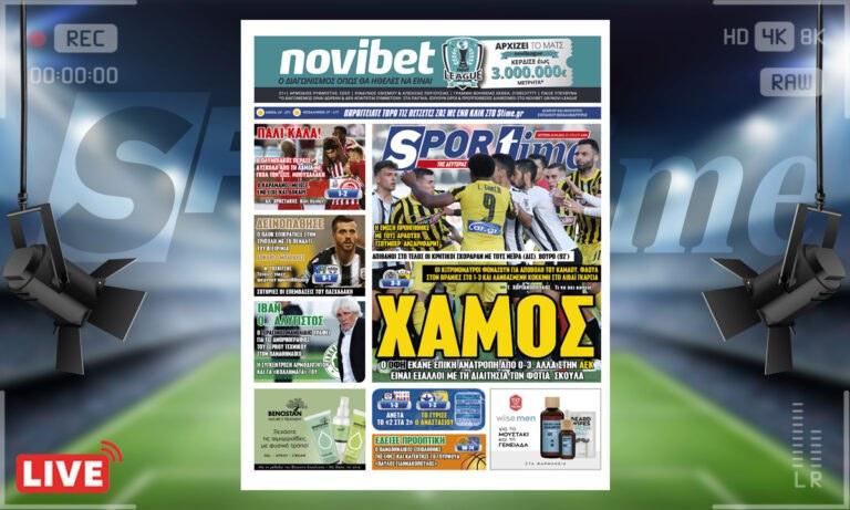 e-Sportime (20/9): Κατέβασε την ηλεκτρονική εφημερίδα – Χαμός στο ΟΦΗ – ΑΕΚ, δύσκολες νίκες πέτυχαν οι Ολυμπιακός, ΠΑΟΚ