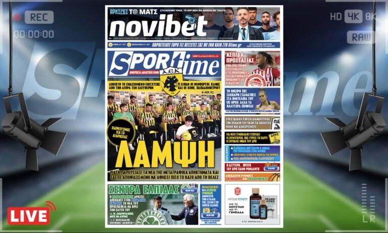 e-Sportime (11/9): Κατέβασε την ηλεκτρονική εφημερίδα – Η νέα ΑΕΚ είναι «εδώ»!