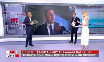 Ελληνοτουρκικά: Προκλητικός ο Τσαβούσογλου «Δεν έχει τίποτε ισχύ που αφήνει εκτός την Τουρκία»!