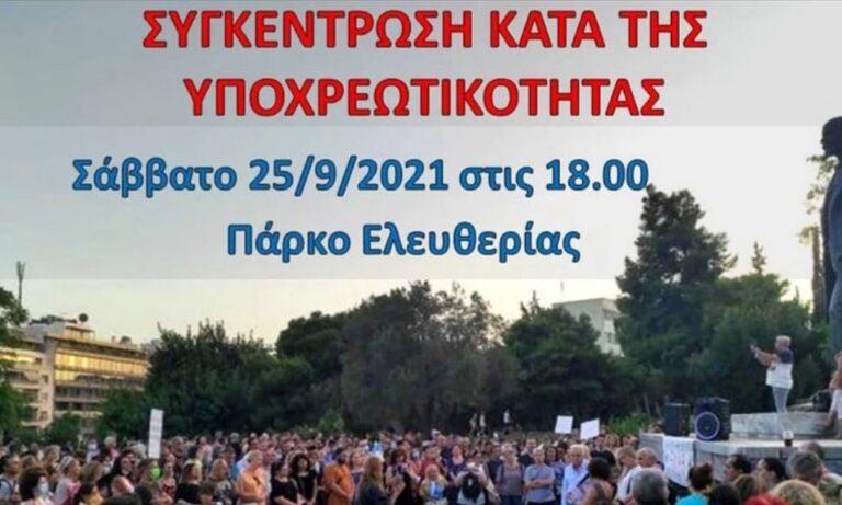 Συγκέντρωση κατά της υποχρεωτικότητας των εμβολιασμών από Υγειονομικούς και ΕΚΑΒ στο Πάρκο Ελευθερίας στις 25/09/21