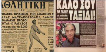 Όσοι εργαστήκαμε στην Αθλητική Ηχώ είμαστε σε θέση να βεβαιώσουμε προς όλους τι σήμαινε η 1η Οκτωβρίου για τον Κλεομένη Γεωργαλά.