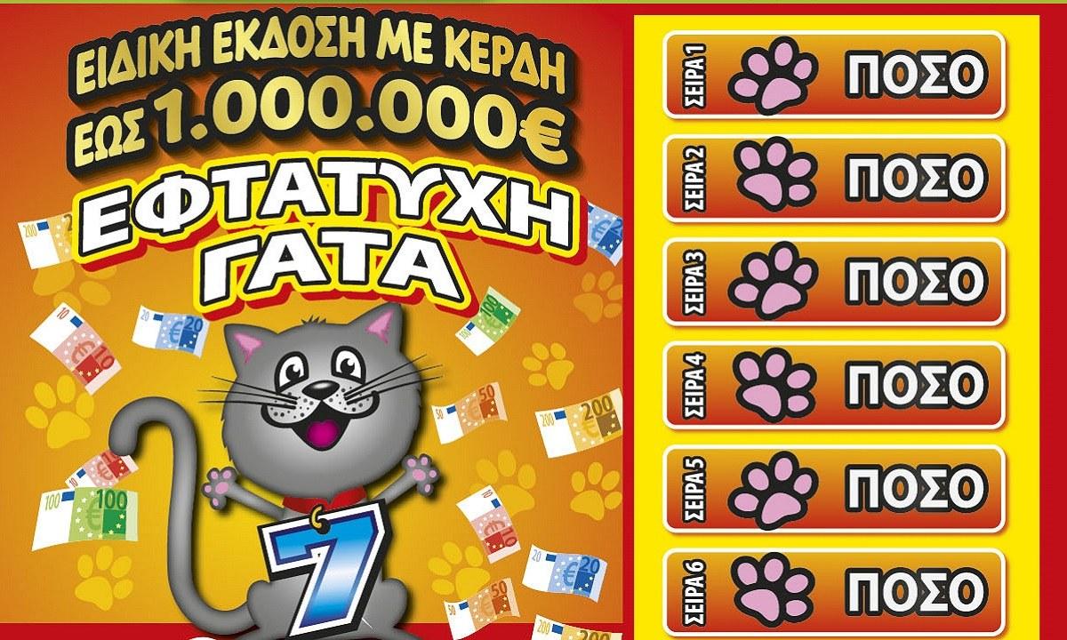 Δεύτερη ευκαιρία για κέρδη έως και 1.000.000 ευρώ από τα νέα ΣΚΡΑΤΣ «ΕΦΤΑΤΥΧΗ ΓΑΤΑ»