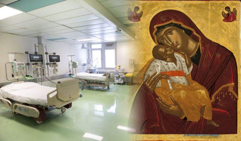 Πήγαν να «ξηλώσουν» ιερές εικόνες στο Νοσοκομείο Σερρών για να μη διαταράσσεται η πολυπολιτισμικότητα;