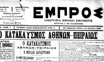 Η πλημμύρα του 1896 ήταν η πλέον καταστροφική σε Αθήνα- Πειραιά με περίπου 60 νεκρούς και ανυπολόγιστες ζημιές σε σπίτια και επιχειρήσεις