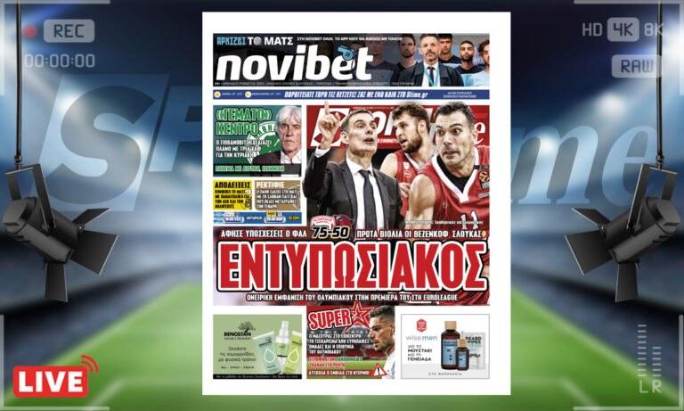 e-Sportime (2/10): Κατέβασε την ηλεκτρονική εφημερίδα – Σάρωσε ο Ολυμπιακός στην πρεμιέρα του στη Euroleague στην μετά – Σπανούλη εποχή