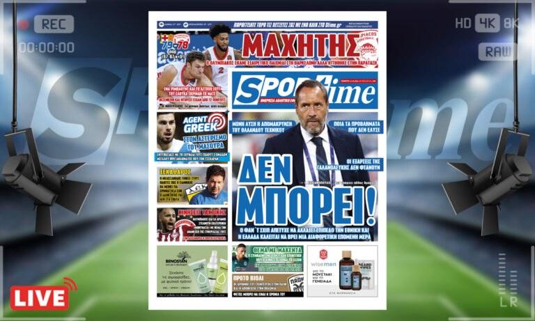 e-Sportime (14/10): Κατέβασε την ηλεκτρονική εφημερίδα – Δεν μπορεί και πρέπει να φύγει ο Φαν΄τ Σχιπ – Μαχητής ο Ολυμπιακός στη Βαρκελώνη