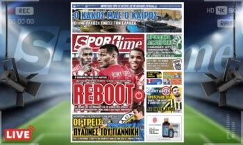 Πρωτοσέλιδο e-Sportime 15.10.21