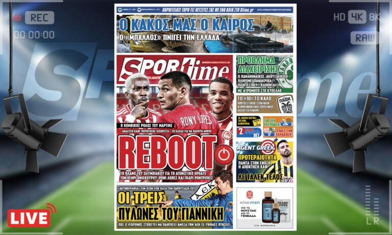 e-Sportime (15/10): Κατέβασε την ηλεκτρονική εφημερίδα – Ονιεκούρου, Ρόνι Λόπες και Ροντρίγκες, ο Ολυμπιακός έχει σχέδιο!