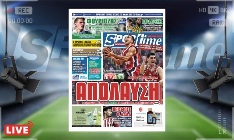 e-Sportime (16/10): Κατέβασε την ηλεκτρονική εφημερίδα – Απολαυστικός ο Ολυμπιακός απέναντι στη Ζαλγκίρις
