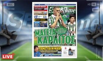 Διαβάστε στην e-Sportime (17/10) το σόου του Καρλίτος στη νίκη που πήρε ο Παναθηναϊκός