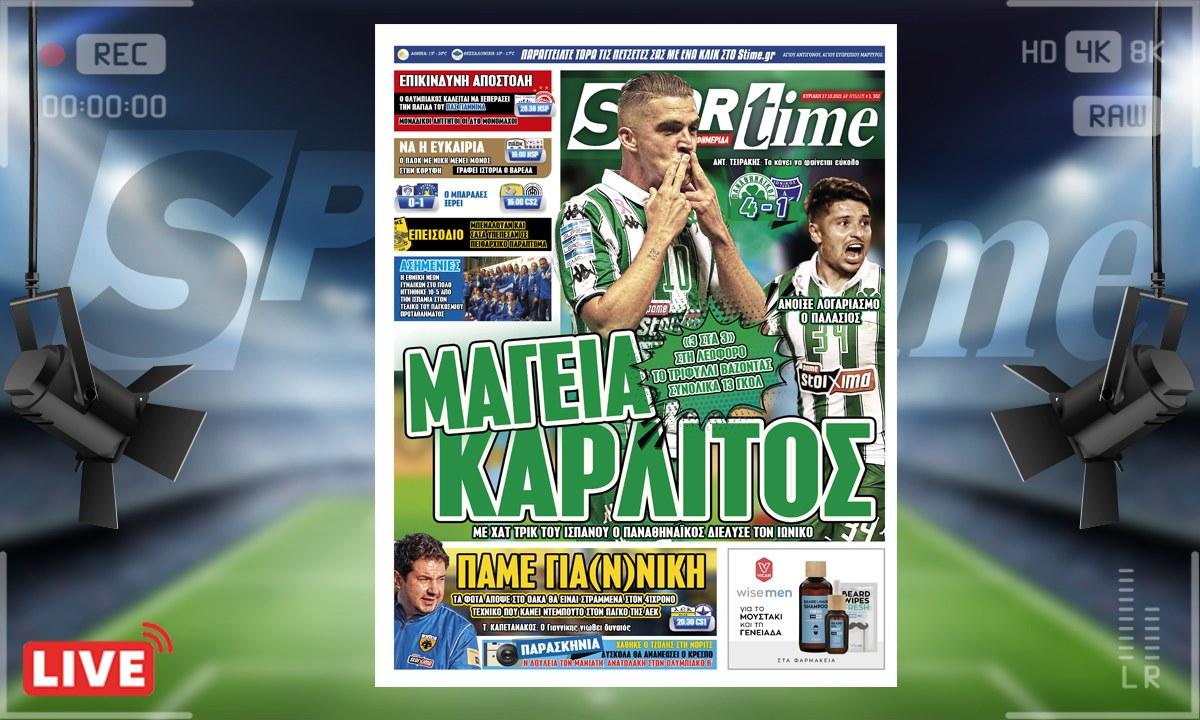 e-Sportime (17/10): Κατέβασε την ηλεκτρονική εφημερίδα – Σούπερ ο Καρλίτος στη νέα 4άρα που πέτυχε ο Παναθηναϊκός στη Λεωφόρο