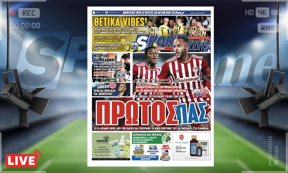 e-Sportime (18/10): Κατέβασε την ηλεκτρονική εφημερίδα – Κορυφή ο Ολυμπιακός, ανανέωσε ο Γιαννίκης την ΑΕΚ, αυτοκαταστροφικός ο ΠΑΟΚ