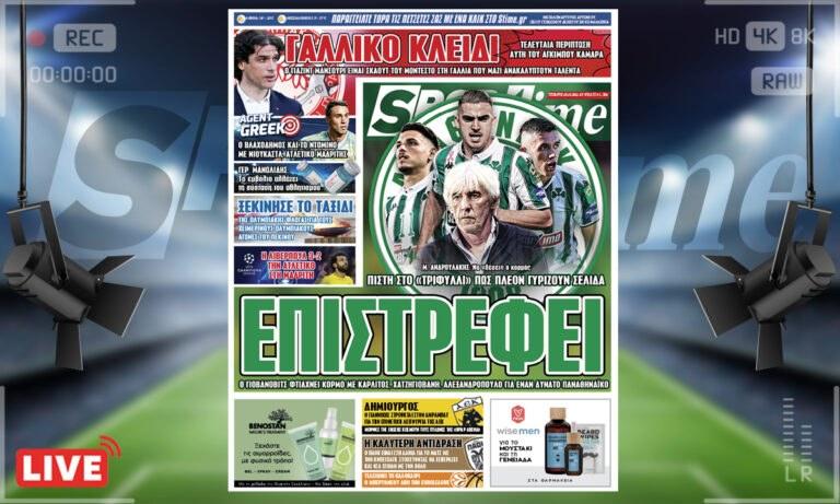 e-Sportime (20/10): Κατέβασε την ηλεκτρονική εφημερίδα – Ο Παναθηναϊκός αρχίζει να βάζει σωστές βάσεις για κάτι δυνατό
