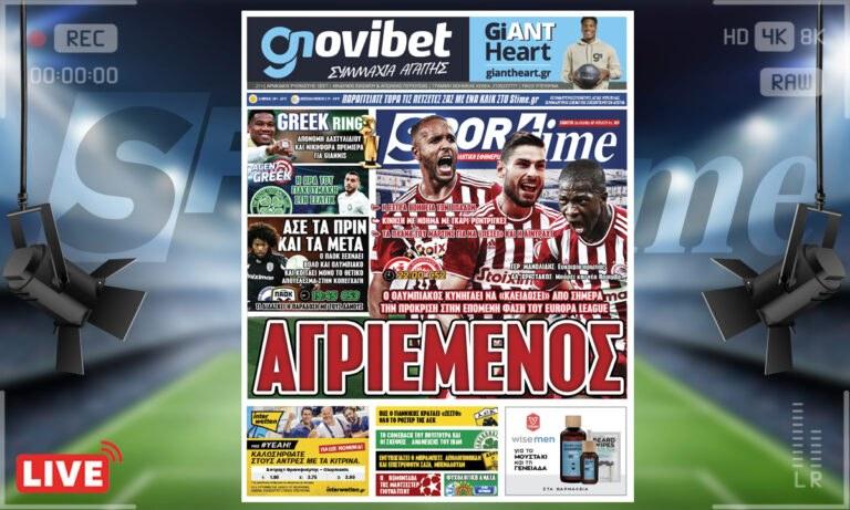 e-Sportime (21/10): Κατέβασε την ηλεκτρονική εφημερίδα – Ο Ολυμπιακός στη Γερμανία και ο ΠΑΟΚ στη Δανία κυνηγούν μεγάλες ευρωπαϊκές βραδιές!