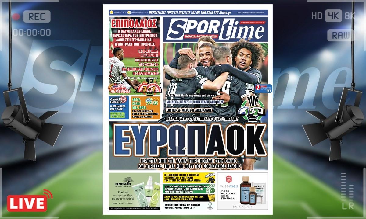 e-Sportime (22/10): Κατέβασε την ηλεκτρονική εφημερίδα – Τεράστιο διπλό ο ΠΑΟΚ, δεν ήταν αυτός που έπρεπε ο Ολυμπιακός