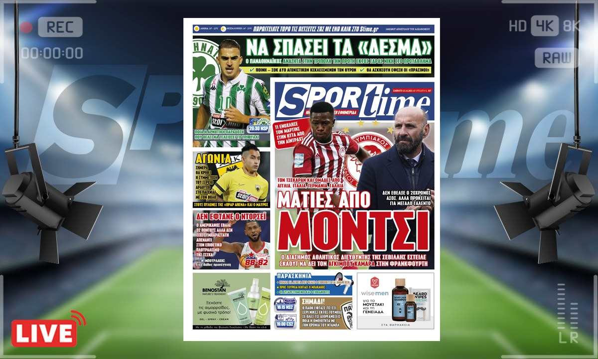 e-Sportime (23/10): Κατέβασε την ηλεκτρονική εφημερίδα – Τα μάτια του Μόντσι πάνω στον Αγκιμπού Καμαρά – Να σπάσει την παράδοση θέλει ο Παναθηναϊκός