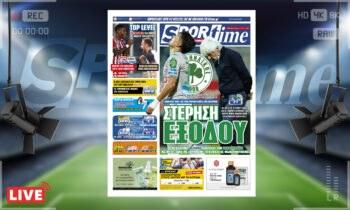 Πρωτοσέλιδο e-Sportime 24/10/21