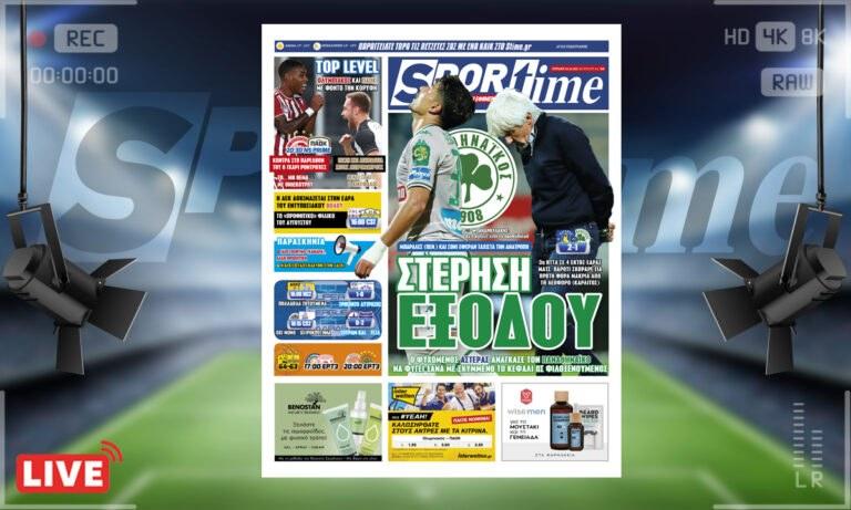 e-Sportime (24/10): Κατέβασε την ηλεκτρονική εφημερίδα – Ο Παναθηναϊκός δεν μπόρεσε ούτε τώρα μακριά από τη Λεωφόρο